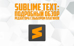 Sublime Text — подробный обзор редактора с выбором плагинов