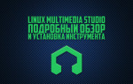 Linux Multimedia Studio — подробный обзор и установка инструмента
