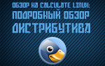 Calculate Linux : подробный обзор дистрибутива