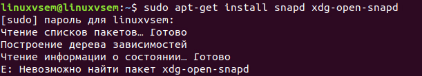 Blender Linux sudo apt-get install snapd xdg-open-snapd