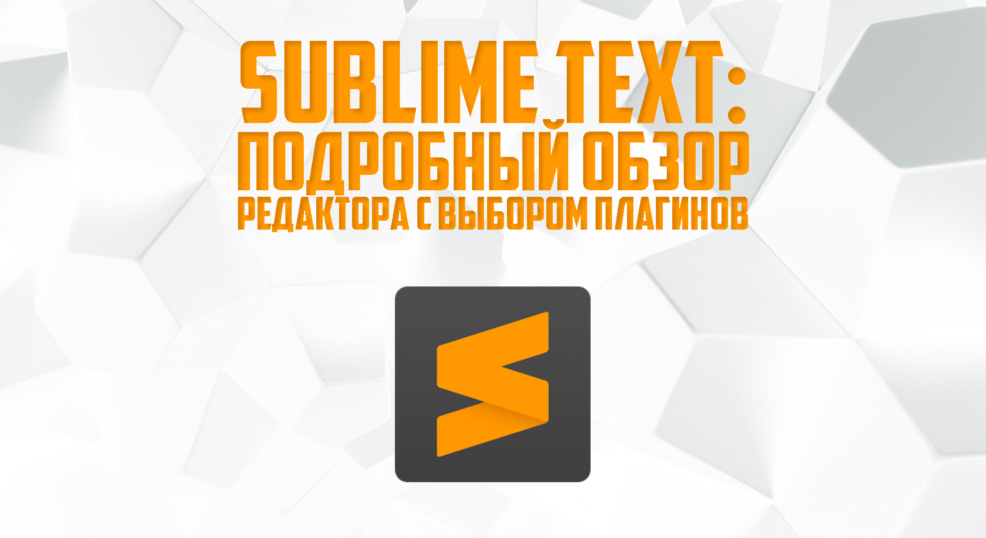 Sublime Text - подробный обзор редактора с выбором плагинов